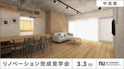 【中目黒】3/3(日)限定のオープンルーム!築39年のマンションをリノベ