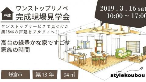 2019/3/16(土) スタイル工房 ワンストップリノベーション完成現場見学会開催!
