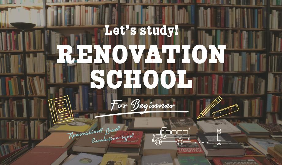 【京都】中古を買ってリノベーションスクール・入門編〜物件購入からリノベまでの流れ〜