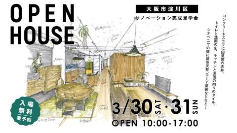 OPEN HOUSEリノベーション完成見学会@大阪市淀川区