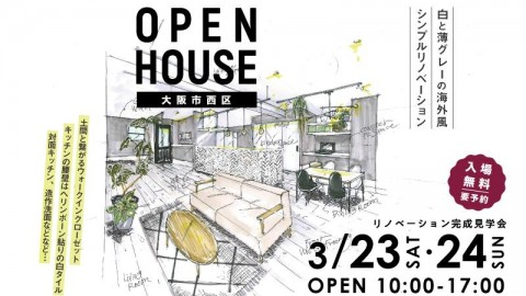 OPEN HOUSE リノベーション完成見学会@大阪市西区