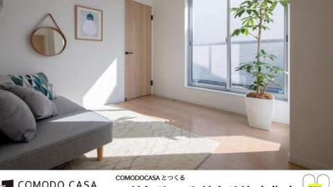 COMODOCASAとつくる「こだわりのひだまり注文住宅」相談会