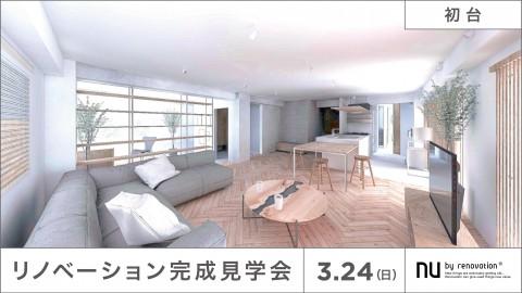 【初台】3/24(日)限定のオープンルーム!築43年のマンションをリノベ