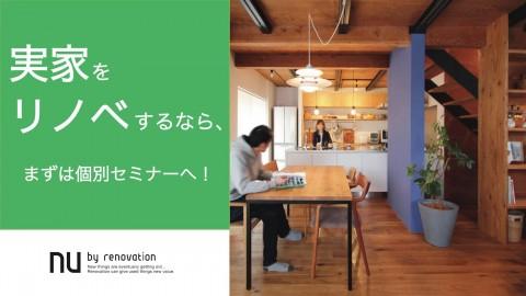3/21(木・祝)【恵比寿】実家リノベをするなら知っておきたい、基礎知識。