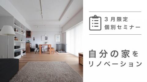【3/21(木・祝)】自分の家をリノベしたい方向け!の個別セミナー