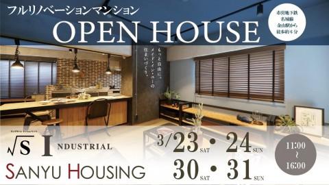 【サンユーハウジング】3/30.31 名古屋市中区金山オープンハウス