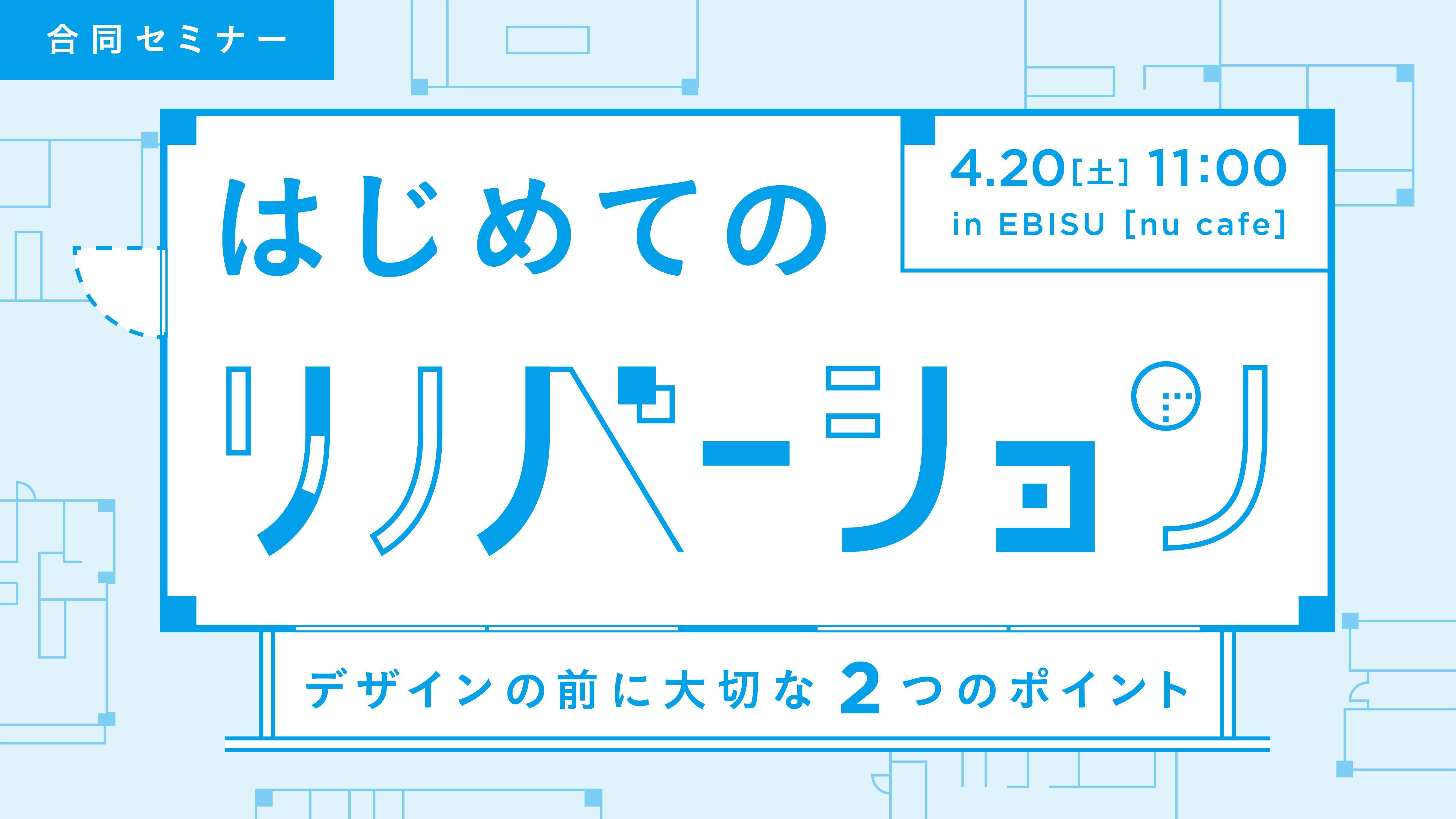 【4/20(土)@恵比寿】はじめてのリノベーション -デザインの前に大切な2つのポイント-