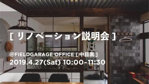 【ワンストップリノベーション説明会】2019.4.27.sat