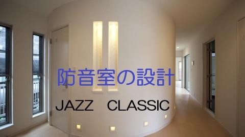 4月5日(金) 防音室の設計 無料相談会