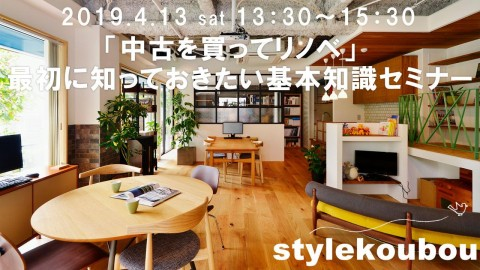 2019/4/13(土)スタイル工房横浜店 「中古を買ってリノベ」最初に知っておきたい基礎知識セミナー