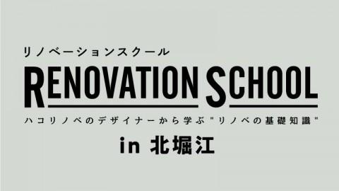 リノベーションスクール開催!@北堀江