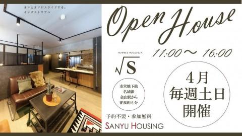 【サンユーハウジング】4月毎週土日開催  名古屋市中区金山オープンハウス