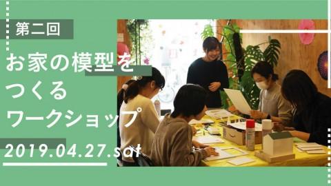 4/27(土)ワークショップ「第二回!お家の模型をつくるワークショップ」