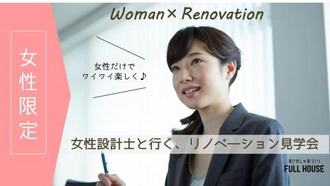 【女性限定】女性設計士と行く!リノベーション見学会