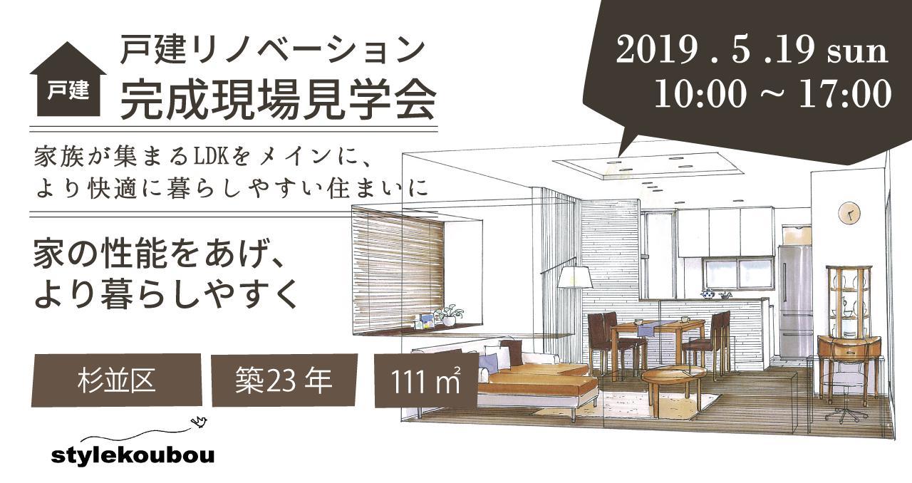 2019/5/19(日) スタイル工房 戸建リノベーション完成現場見学会開催!