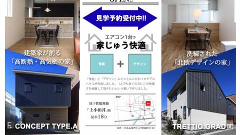 高性能住宅完成!オープンハウス開催!
