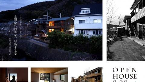 葉山「土間から四季を、呼吸する家」オープンハウス