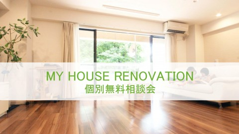 MY HOUSE RENOVATION 個別無料相談