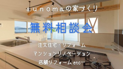 『sunomaの家づくり無料相談会 2019』