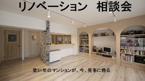 5月25日(土)  リノベーション 設計相談会