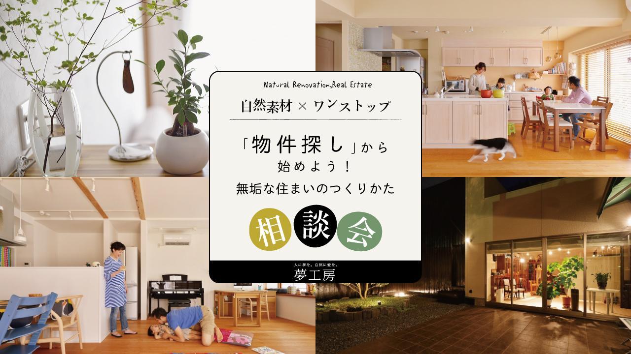 物件探しから始めよう!無垢な住まいのつくりかた相談会 随時開催!@横浜