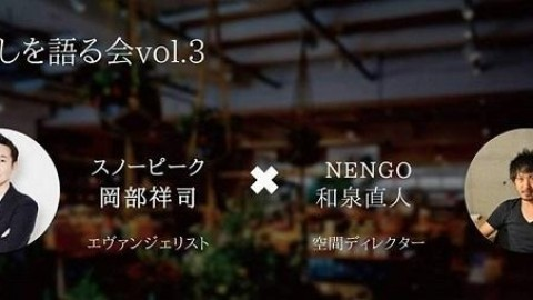 スノーピーク × NENGO くらしを語る会vol.3