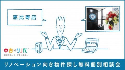 【5/25(土)26(日) in恵比寿】リノベーション向き物件探し無料個別相談会