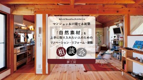 自然素材を上手に取り入れたい!人のためのリノベーション・新築 相談会 随時開催!@横浜
