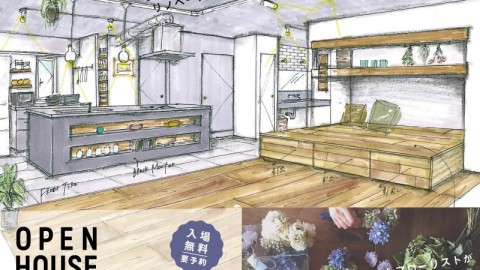 OPEN HOUSE ~植物と暮らす~リノベーション完成見学会@大阪市平野区