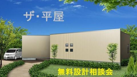 6月14日(金)住宅無料設計相談会