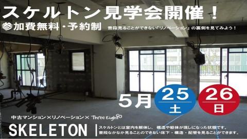 【 浅草駅徒歩3分!! 】スケルトン見学会・リノベーション相談会開催!!