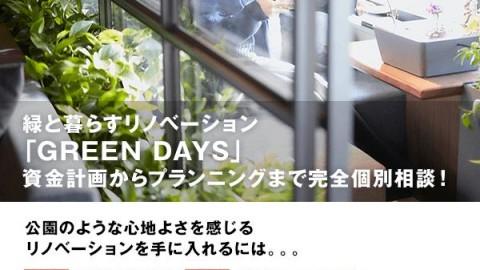 緑と暮らすリノベーション「GREEN DAYS」資金計画からプランニングまで完全個別相談!