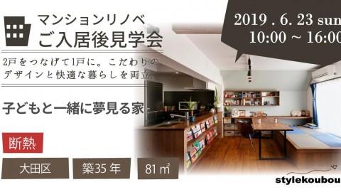 6/23(日) スタイル工房 マンションリノベーション【ご入居後】現場見学会開催!