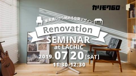 【リノキューブ】カリモク60×reno-cube リノベーションセミナー at  LACHIC