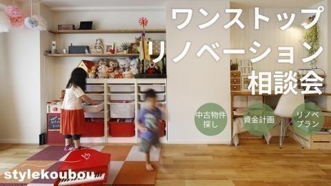 【横浜店】ワンストップリノベーション相談会 随時開催中!