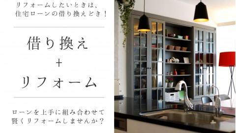 【西新宿】\低金利の今だからチャンス!/住宅ローンを借り換えて賢くリフォーム