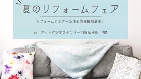 【池袋】\夏のリフォームフェア/リフォームセミナー&住宅設備機器展示会