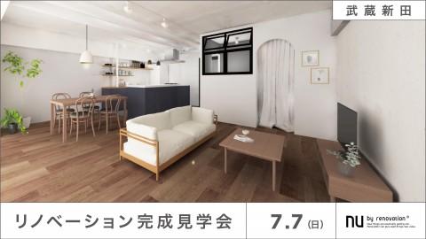 【武蔵新田】7/7(日)限定のオープンルーム!築14年のマンションをリノベ