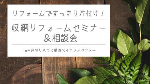 【横浜】\リフォームですっきり片付け!/収納リフォームセミナー&相談会
