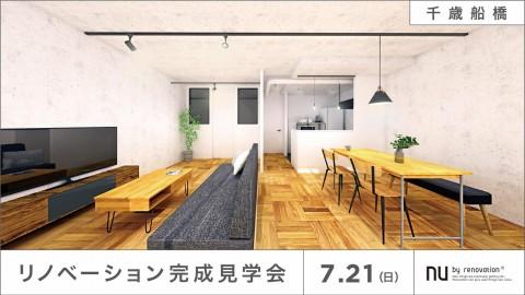 【千歳船橋】7/21(日)限定のオープンルーム!築22年のマンションをリノベ