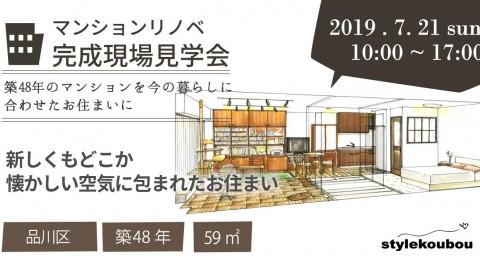 2019/7/21(日) スタイル工房 マンションリノベーション完成現場見学会