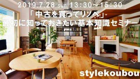 2019/7/28(日)スタイル工房横浜店 「中古を買ってリノベ」最初に知っておきたい基礎知識セミナー