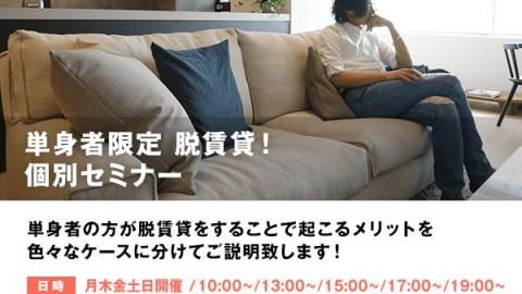 単身者限定脱賃貸!個別セミナー【渋谷ショールーム開催】