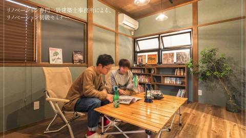 【7/20(土)開催】リノベーション専門一級建築士事務所によるリノベ初級セミナー