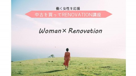働く女性を応援!中古を買ってリノベーション講座