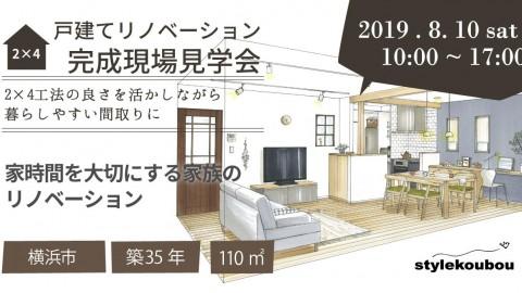 2019/8/10(日) スタイル工房 2×4戸建てリノベーション完成現場見学会
