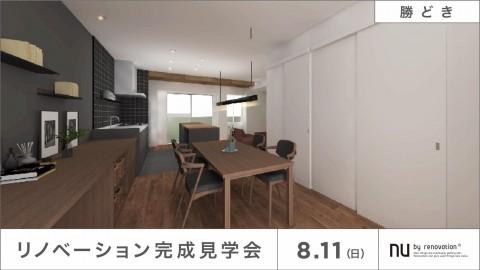 【勝どき】8/11(日)限定のオープンルーム!築9年のマンションをリノベ