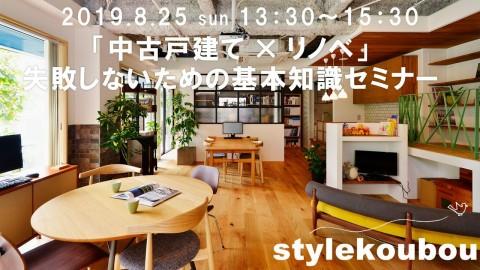 2019/8/25(日)スタイル工房横浜店 「中古戸建て×リノベ」失敗しないための基礎知識セミナー
