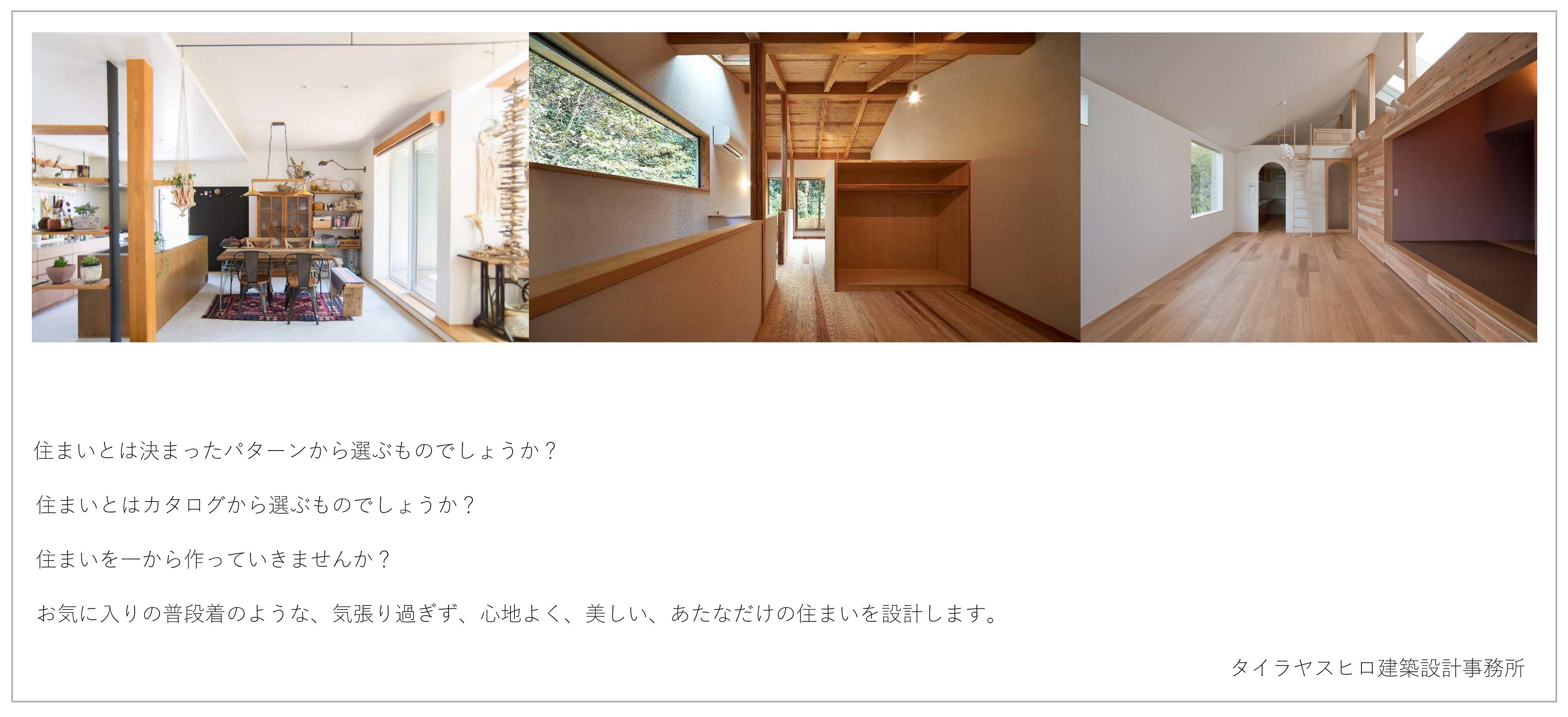 8月 2回目_設計相談会のお知らせ