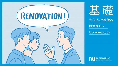 【恵比寿】初心者さん向け!「物件探し×リノベ」を基礎から学ぶ個別セミナー